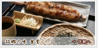 道の駅 信州新野千石平 蔵 故郷の味 食堂