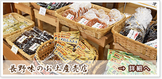道の駅 信州新野千石平 蔵 長野味のお土産売店