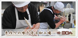 道の駅 信州新野千石平 蔵 手作りの味を守る加工場