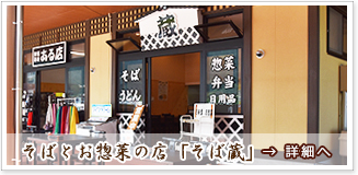 道の駅 信州新野千石平 蔵 そばとお惣菜の店「そば蔵」