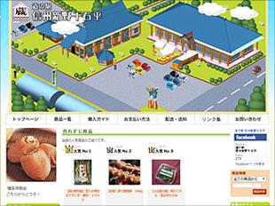 道の駅 信州新野千石平 蔵 ショッピングサイト
